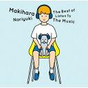 【送料無料】The Best of Listen To The Music/槇原敬之[SHM-CD]通常盤【返品種別A】