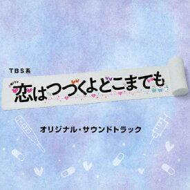 [枚数限定]TBS系 火曜ドラマ「恋はつづくよどこまでも」オリジナル・サウンドトラック/TVサントラ[CD]【返品種別A】