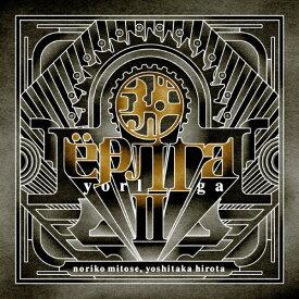 yorlga2/みとせのりこ[CD]【返品種別A】