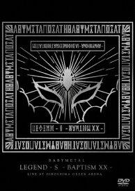 【送料無料】「LEGEND - S - BAPTISM XX - 」(LIVE AT HIROSHIMA GREEN ARENA)【DVD】/BABYMETAL[DVD]【返品種別A】