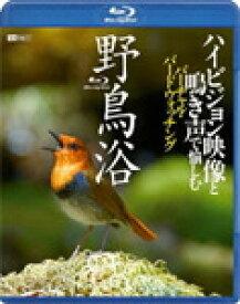 【送料無料】野鳥浴 ハイビジョン映像と鳴き声で愉しむバーチャル・バードウォッチング/BGV[Blu-ray]【返品種別A】