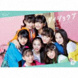 【送料無料】[期間限定][限定盤]ダイジョウブ(期間生産限定盤/CD+DVD)/Girls2[CD+DVD]【返品種別A】