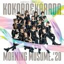 [限定盤][先着特典付]KOKORO&KARADA/LOVEペディア/人間関係No way way(初回生産限定盤SP)/モーニング娘。'20[CD+DVD]…