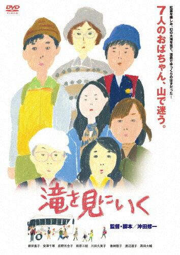 滝を見にいく/根岸遙子[DVD]【返品種別A】