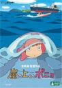 【送料無料】崖の上のポニョ/アニメーション[DVD]【返品種別A】