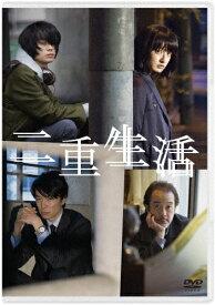 【送料無料】二重生活/門脇麦[DVD]【返品種別A】