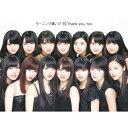 【送料無料】[限定盤]15Thank you,too(初回生産限定盤)/モーニング娘。'17[CD+Blu-ray]【返品種別A】