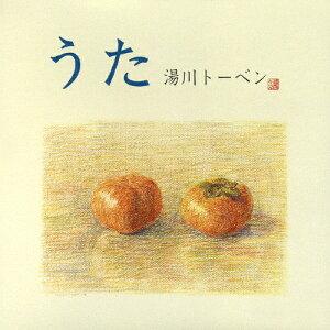 うた|湯川トーベン|POCE-3219