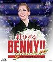 【送料無料】紅ゆずる 退団記念ブルーレイ「BENNY!!I can do it!!!」—思い出の舞台集&サヨナラショー—/紅ゆずる[Blu…