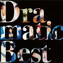 【送料無料】Dramatic Best/高橋真梨子[CD]【返品種別A】