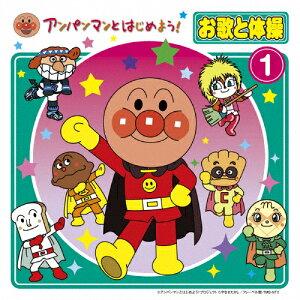 アンパンマンとはじめよう! 絵本付きCDパック お歌と体操1/ドリーミング[CD]【返品種別A】