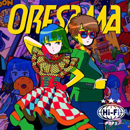 【送料無料】[限定盤]Hi-Fi POPS【初回限定盤】/ORESAMA[CD+Blu-ray]【返品種別A】