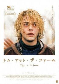 【送料無料】トム・アット・ザ・ファーム/グザヴィエ・ドラン[DVD]【返品種別A】