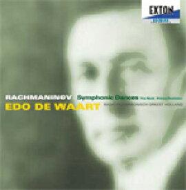 ラフマニノフ:交響的舞曲/ワールト(エド・デ)[CD]【返品種別A】