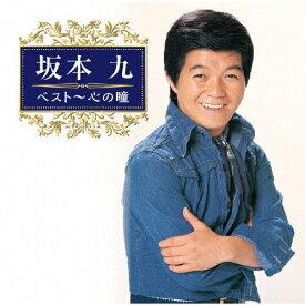 坂本九 ベスト〜心の瞳/坂本九[CD]【返品種別A】