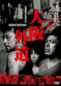 【送料無料】大阪バイオレンス3番勝負 大阪外道 OSAKA VIOLENCE/木村涼介[DVD]【返品種別A】