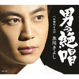 男の絶唱(Aタイプ)/氷川きよし[CD]【返品種別A】