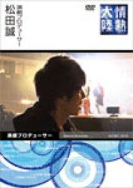 【送料無料】情熱大陸×松田誠/松田誠[DVD]【返品種別A】