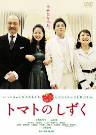 【送料無料】トマトのしずく/小西真奈美[DVD]【返品種別A】