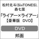 【送料無料】ライアー×ライアー(豪華版DVD)[初回仕様]/松村北斗、森七菜[DVD]【返品種別B】