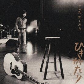 GOLDEN☆BEST/よしだたくろう ひきがたり/よしだたくろう[CD]【返品種別A】