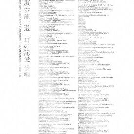 【送料無料】坂本龍一 選 耳の記憶 後編 Ryuichi Sakamoto Selections/Recollections of the Ear/オムニバス(クラシック)[CD+DVD]【返品種別A】