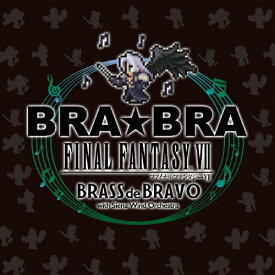 BRA★BRA FINAL FANTASY VII BRASS de BRAVO with Siena Wind Orchestra/植松伸夫[CD]【返品種別A】