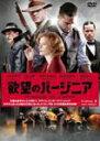 【送料無料】欲望のバージニア/シャイア・ラブーフ[DVD]【返品種別A】