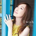 I wish 〜君がいるこの街で〜/森口博子[CD]通常盤【返品種別A】