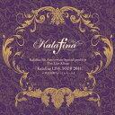 【送料無料】[枚数限定][限定盤]Kalafina 8th Anniversary Special products The Live Album「Kalafi...