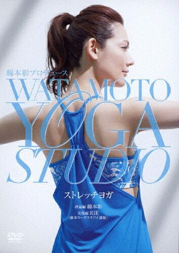 【送料無料】綿本彰プロデュース Watamoto YOGA Studio ストレッチヨガ/綿本彰[DVD]【返品種別A】