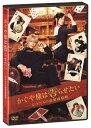 【送料無料】「かぐや様は告らせたい 〜天才たちの恋愛頭脳戦〜」 通常版DVD/平野紫耀[DVD]【返品種別A】