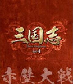 【送料無料】三国志 Three Kingdoms 第4部-赤壁大戦- ブルーレイ vol.4/チェン・ジェンビン[Blu-ray]【返品種別A】