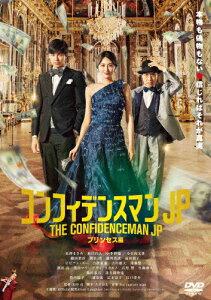 コンフィデンスマンJPプリンセス編DVD通常版 長澤まさみ PCBC-52750