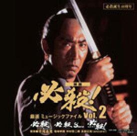 必殺誕生40周年 映画 必殺! 厳選 ミュージックファイル Vol.2/映画主題歌[CD]【返品種別A】