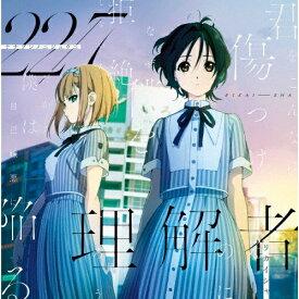 理解者(Type-A)/22/7[CD+DVD]【返品種別A】