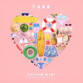 """35年で35曲""""夏と恋""""〜夏の数だけ恋したけど〜/TUBE[CD]【返品種別A】"""
