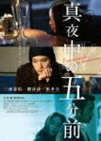 【送料無料】真夜中の五分前/三浦春馬[DVD]【返品種別A】