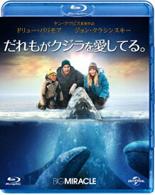 だれもがクジラを愛してる。/ドリュー・バリモア[Blu-ray]【返品種別A】