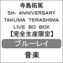 【送料無料】[枚数限定][限定版]5th ANNIVERSARY TAKUMA TERASHIMA LIVE BD BOX【完全生産限定】/寺島拓篤[Blu-r...