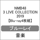 【送料無料】[先着特典付]NMB48 3 LIVE COLLECTION 2019【Blu-ray4枚組】/NMB48[Blu-ray]【返品種別A】
