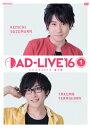 【送料無料】「AD-LIVE 2016」第1巻(鈴村健一×寺島拓篤)/鈴村健一,寺島拓篤[DVD]【返品種別A】