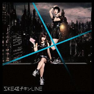 チキンLINE【初回生産限定盤・TYPE-C】 SKE48 AVCD-83516/B