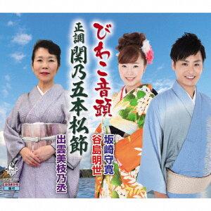 びわこ音頭/坂崎守寛,谷島明世[CD]【返品種別A】