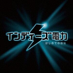 はじめての感電/インディーズ電力[CD]【返品種別A】
