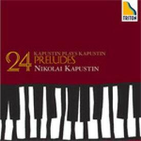 カプースチン:24の前奏曲/カプースチン(ニコライ)[CD]【返品種別A】