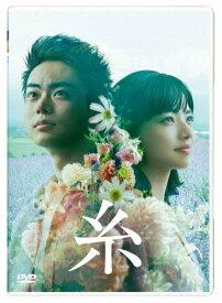【送料無料】糸 DVD 通常版/菅田将暉,小松菜奈[DVD]【返品種別A】