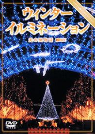 ウィンターイルミネーション 光の風物詩/BGV[DVD]【返品種別A】