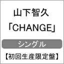 [枚数限定][限定盤]CHANGE(初回生産限定盤)/山下智久[CD+DVD]【返品種別A】