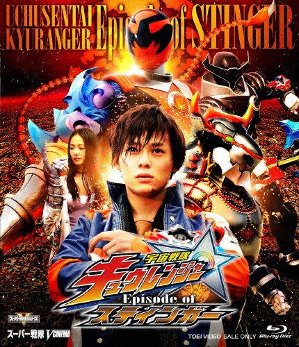 【送料無料】宇宙戦隊キュウレンジャー Episode of スティンガー/岸洋佑[Blu-ray]【返品種別A】